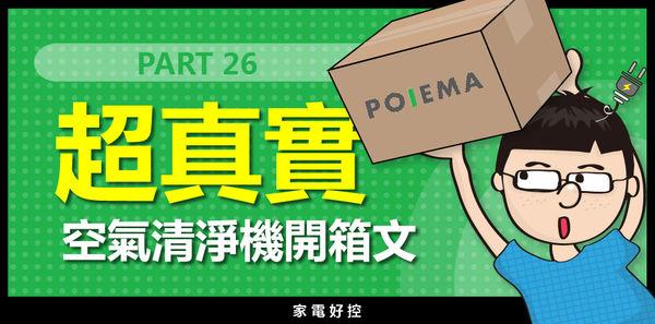 空氣清淨機開箱實測PART26 : POIEMA SGT450S