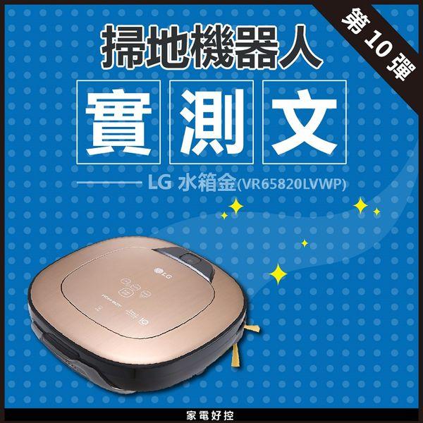 掃地機器人開箱實測PART10 : LG 水箱金 (VR65820LVWP)