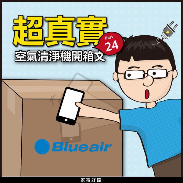 空氣清淨機開箱實測PART24 : Blueair 480i