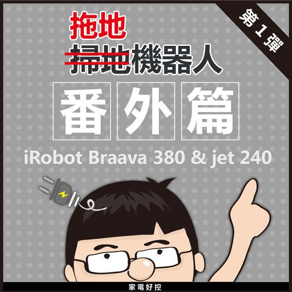 掃地機器人番外篇PART 1 : iRobot Braava 380t / jet (拖地機器人)