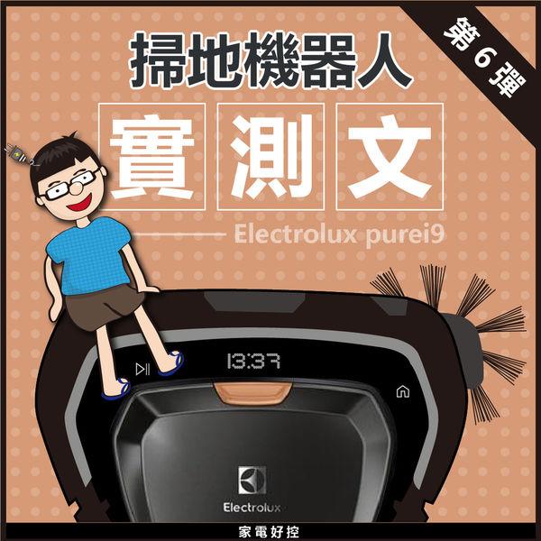掃地機器人開箱實測PART6 : 伊萊克斯 Electrolux PUREi9