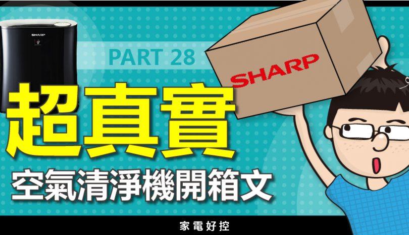 空氣清淨機開箱實測PART28 : Sharp FU-HM30t