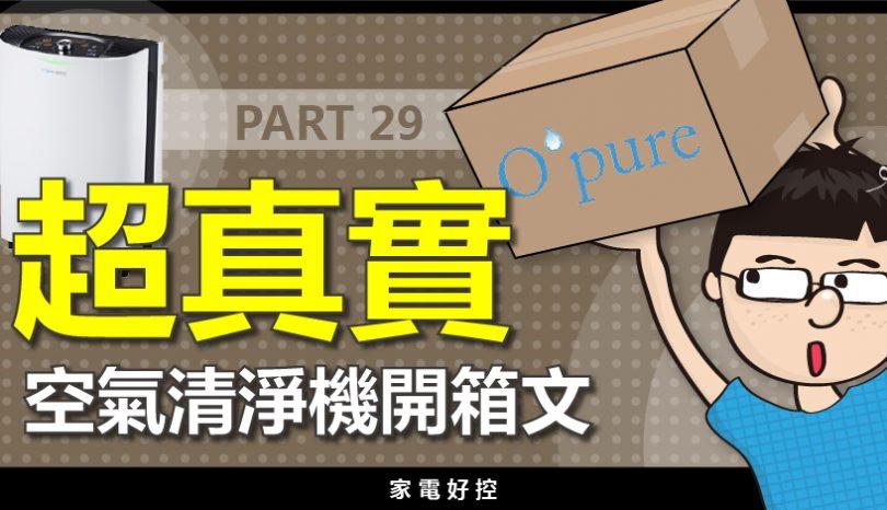 空氣清淨機開箱實測PART29 : Opure A8