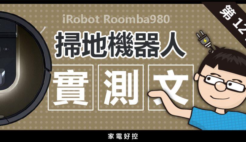 掃地機器人開箱實測PART12 : iRobot roomba 980